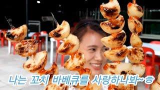 필리핀 숯불 꼬치 바베큐 아주 사랑합니다ㅎ