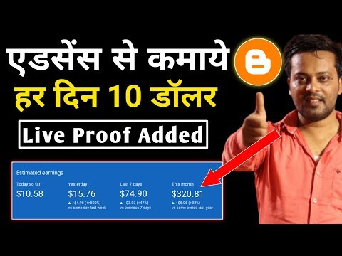 100% Working Trick - Earn 10$/ Day from new blogging site by Google adsense | Live Proof added