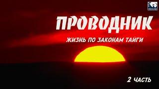 Проводник. Жизнь по законам тайги 2 ч. / Siberia. Living by taiga rules