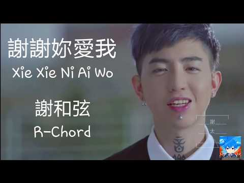 謝謝妳愛我 Xie Xie Ni Ai Wo (Thanks For Your Love ) - 謝和弦 R-chord (lyric + pinyin)