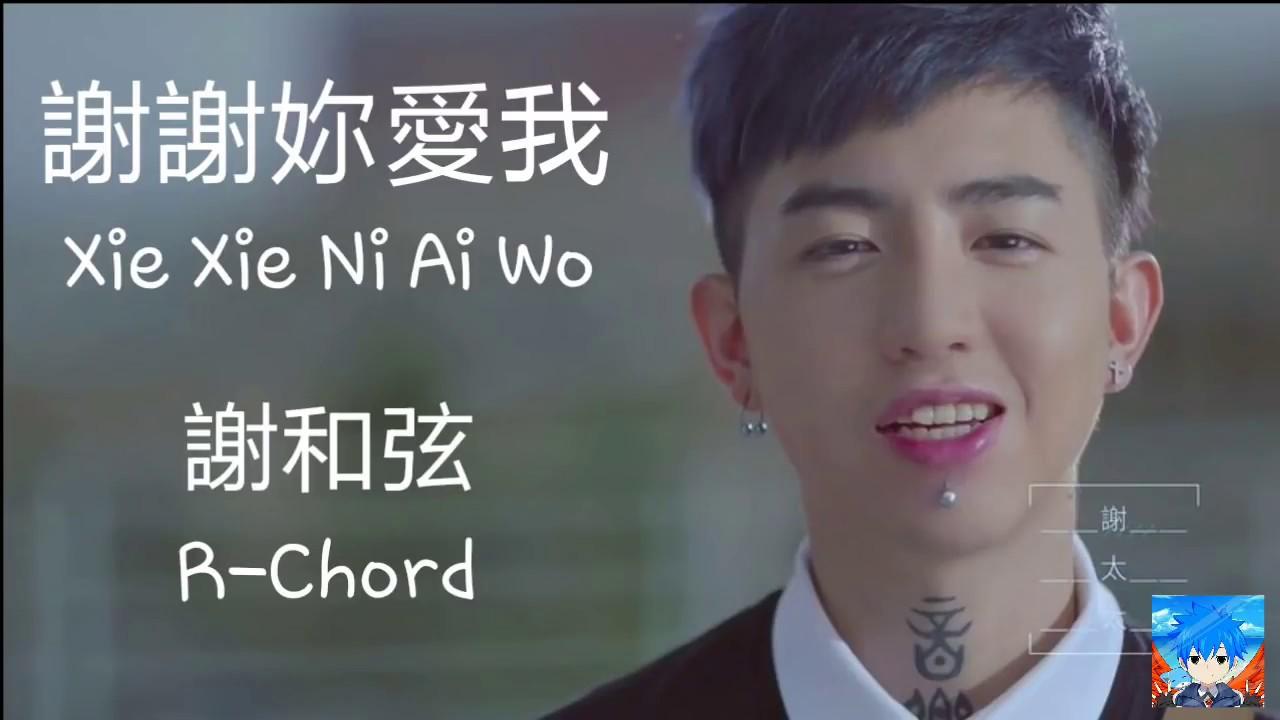 謝謝妳愛我 Xie Xie Ni Ai Wo (Thanks For Your Love ) - 謝和弦 R-chord (lyric + pinyin)