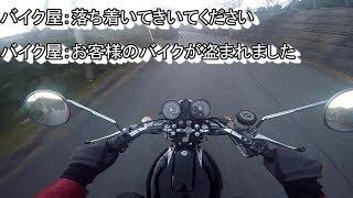 【GS400】GS400購入と盗難【モトブログ】 thumbnail