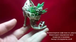 Джутовая филигрань. Новогоднее украшение Миниатюрная туфелька из джута.