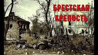 БРЕСТ ИЮНЬ 1941 / НАЧАЛО