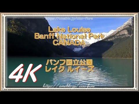 "【4K】クラシック音楽を聴きながら♬ レイク ルイーズ  "" Lake Louise "" - BANFF NATIONAL PARK - CANADA -"