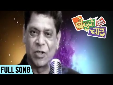 Be Dune Saade Chaar | Title Song | Sanjay Narvekar, Mohan Joshi, Atul Parchure, Vandana Gupte