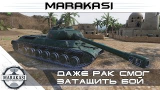Даже рак смог затащить слитый бой World of Tanks