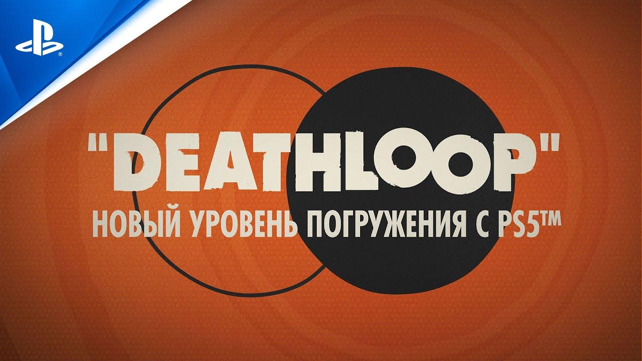 Deathloop | Новый уровень погружения | PS5