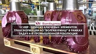 1С на ПМЕФ: 1C:ERP - основа ритмічного виробництва АТ Волгабурмаш