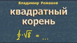 квадратный КОРЕНЬ - алгебра 8 класс