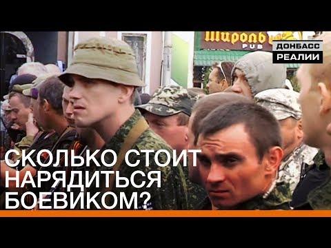 Сколько стоит нарядиться боевиком? | «Донбасc.Реалии»