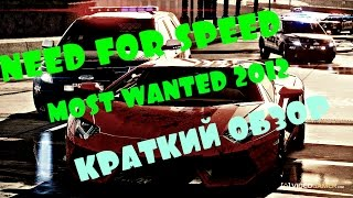 NEED FOR SPEED MOST WANTED 2012|КРАТКИЙ ОБЗОР