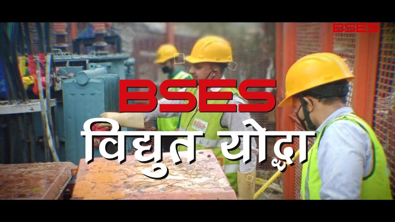 Download BSES Power Warriors – 'Powering Delhi and Empowering consumers' (Hindi)