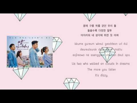 Kassy - Good Morning (Fight For My Way Ost) [HAN-ROM-ENG]