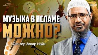 Музыка в Исламе - МОЖНО СЛУШАТЬ? | Доктор Закир Найк