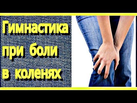 Артроз коленного сустава: лечение в домашних условиях