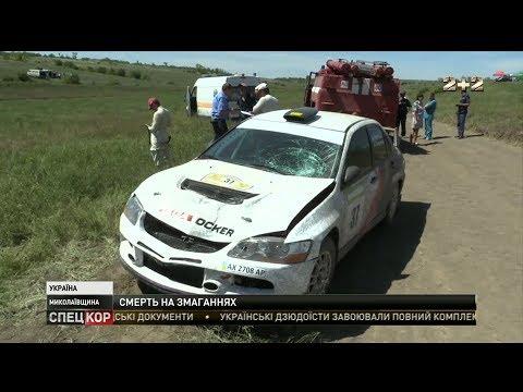 На Миколаївщині під час ралі загинув глядач, який вибіг на трасу