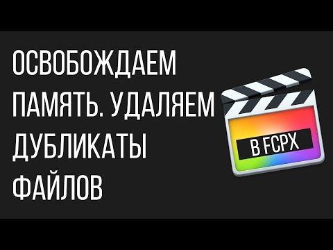 файнал кат про видеоредактор