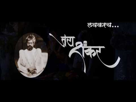 Jay Shankar The Marathi Movie