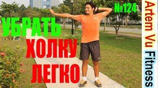 УБРАТЬ ХОЛКУ на ШЕЕ ЛЕГКИЕ УПРАЖНЕНИЯ / EASY EXERCISES TO REMOVE HUMP on BACK OF NECK