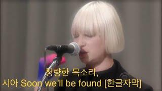 Скачать 청량한 목소리 시아 Soon We Ll Be Found 라이브 한글자막