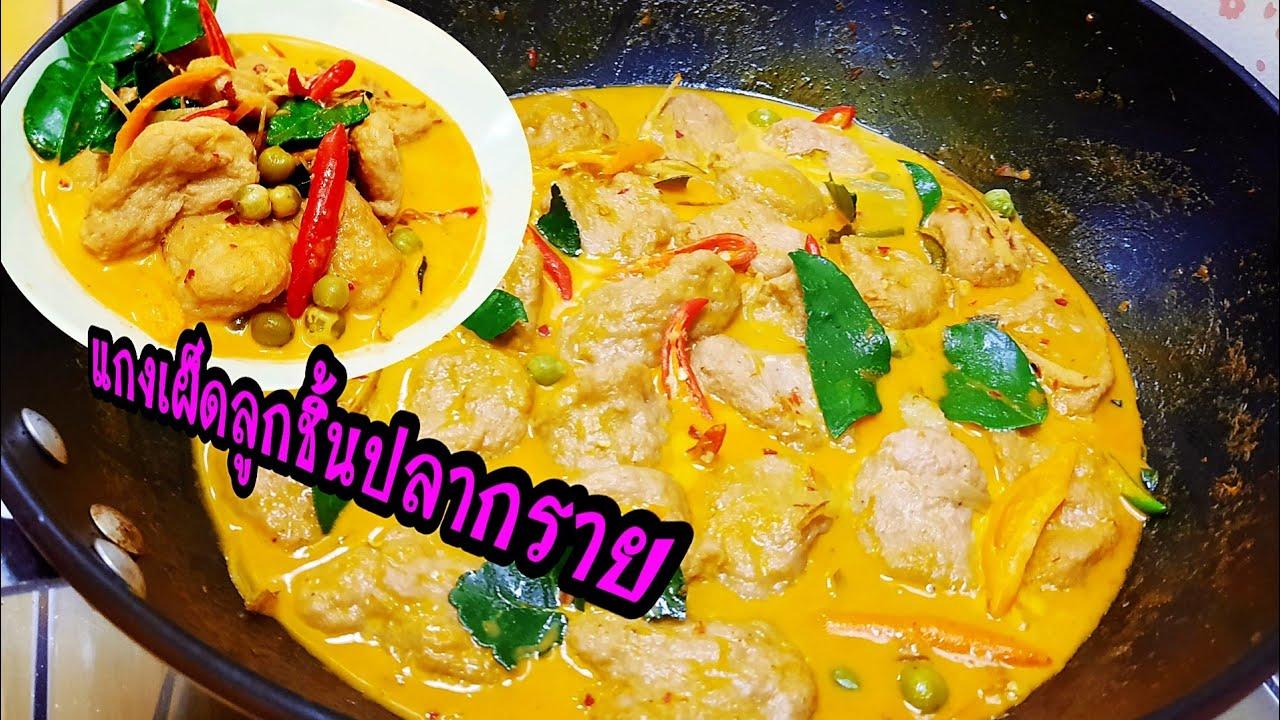 วิธีทำแกงเผ็ดลูกชิ้นปลากรายอร่อยเข้มข้นกินกับข้าวสวยขนมจีนก็เลิด!