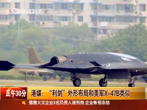 """Video of China's stealth combat drone """"Sharp Sword"""""""