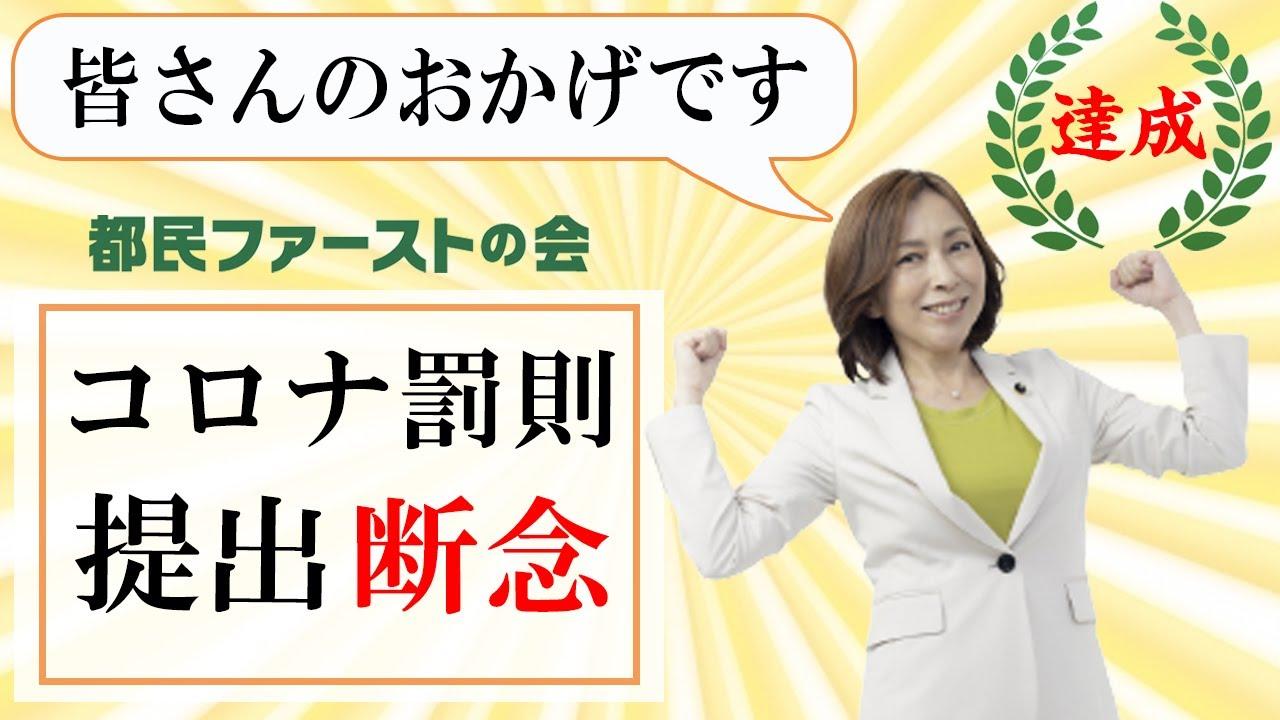 悲願達成!コロナ罰則・罰金条例の提出断念【都民ファーストの会 ...