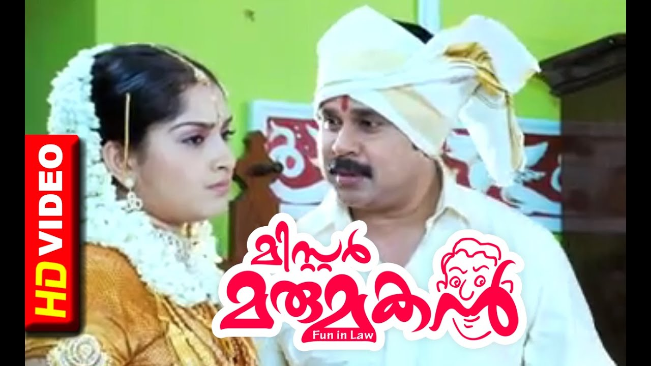 mr marumakan malayalam full movie watch online free youtube
