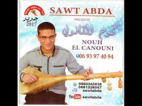 Watra sawt abda nouh el kanouni 2017 ben hssin ya ben hssin