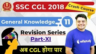 6:00 PM - SSC CGL 2018 | GK by Sandeep Sir | Revision Series