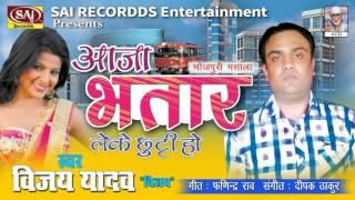 Hamra Laika Naikhe Hokhat - Vijay Yadav - Bhojpuri Lokgeet - Latest Song 2016