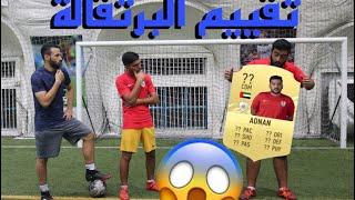 خالد و احمد يقيمون البرتقالة عدنان 😱 !! - كم تتوقعون تكون طاقاته في فيفا ؟!