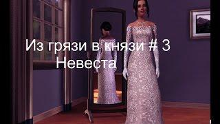 The Sims 3/Из грязи в князи:Невеста