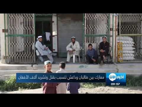 معارك بين طالبان وداعش تتسبب بقتل وتشريد الآلاف بأفغانستان  - نشر قبل 28 دقيقة