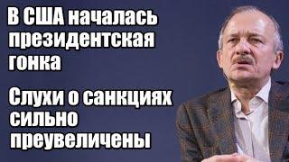 Сергей Алексашенко: В США началась президентская гонка, слухи о санкциях сильно преувеличены