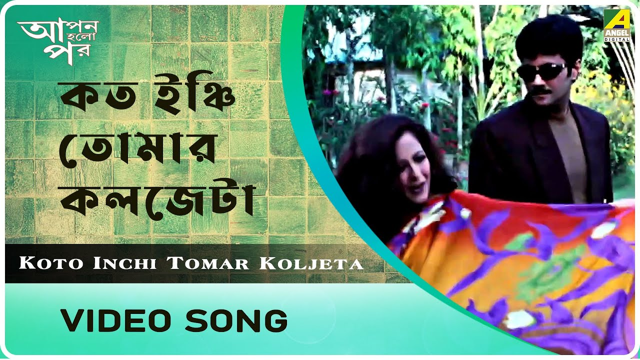 Koto Inchi Tomar Koljeta | Apan Holo Par | Bengali Song | Debasish Banerjee, Priya Bhattacharya