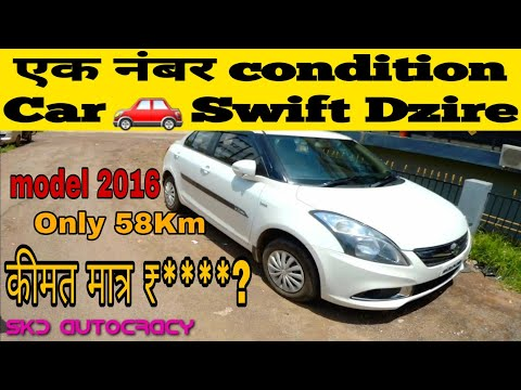 Used Swift Dzire VDI Superb Condition Car Second Hand Swift Dzire VDI Model