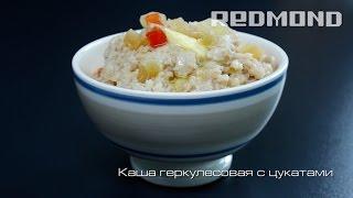 Вкусная каша геркулесовая с цукатами, как сварить, рецепт приготовления в мультиварке REDMOND IH300