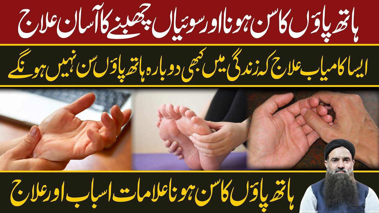 Numbness in Hands and Feet| Hath Peer Sun Hone Ka ilaj | carpal tunnel exercises | Dr Sharafat Ali