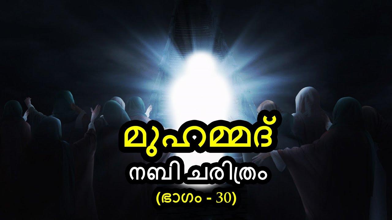 മുഹമ്മദ് നബി (ﷺ) - (ഭാഗം 30) - റസൂലുല്ലാഹി (ﷺ)യുടെ ഉത്തമമായ സ്വഭാവം :- By Arshad Tanur