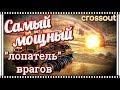 """Самый мощный """"лопатель"""" врагов~Crossout~"""