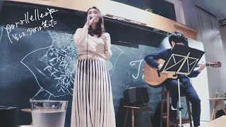 parallelleap - そして、少女は笑った - Starbucks Coffee live music