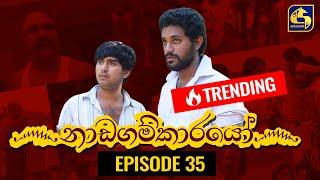 Nadagamkarayo Episode 35 || ''නාඩගම්කාරයෝ'' || 05th March 2021 Thumbnail