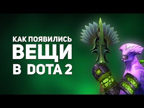 видео: Как появились вещи в dota 2 - История сетов и сундуков