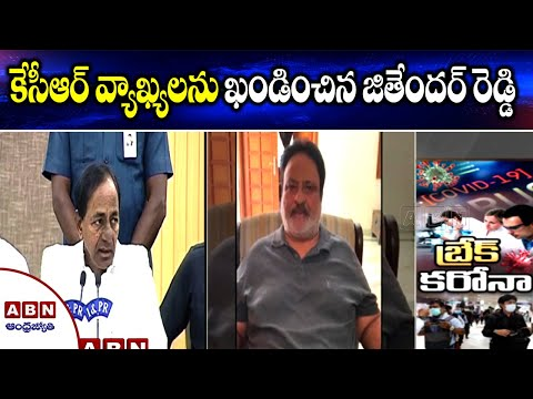 BJP Jithender Reddy Denies CM KCR Comments | Telangana Latest News | ABN Telugu