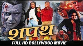शपथ - Mithun Chakraborty, Jackie Shroff - Full HD Movie