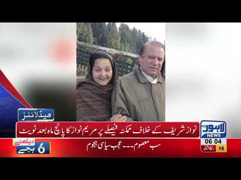 06 AM Headlines Lahore News HD – 24th December 2018