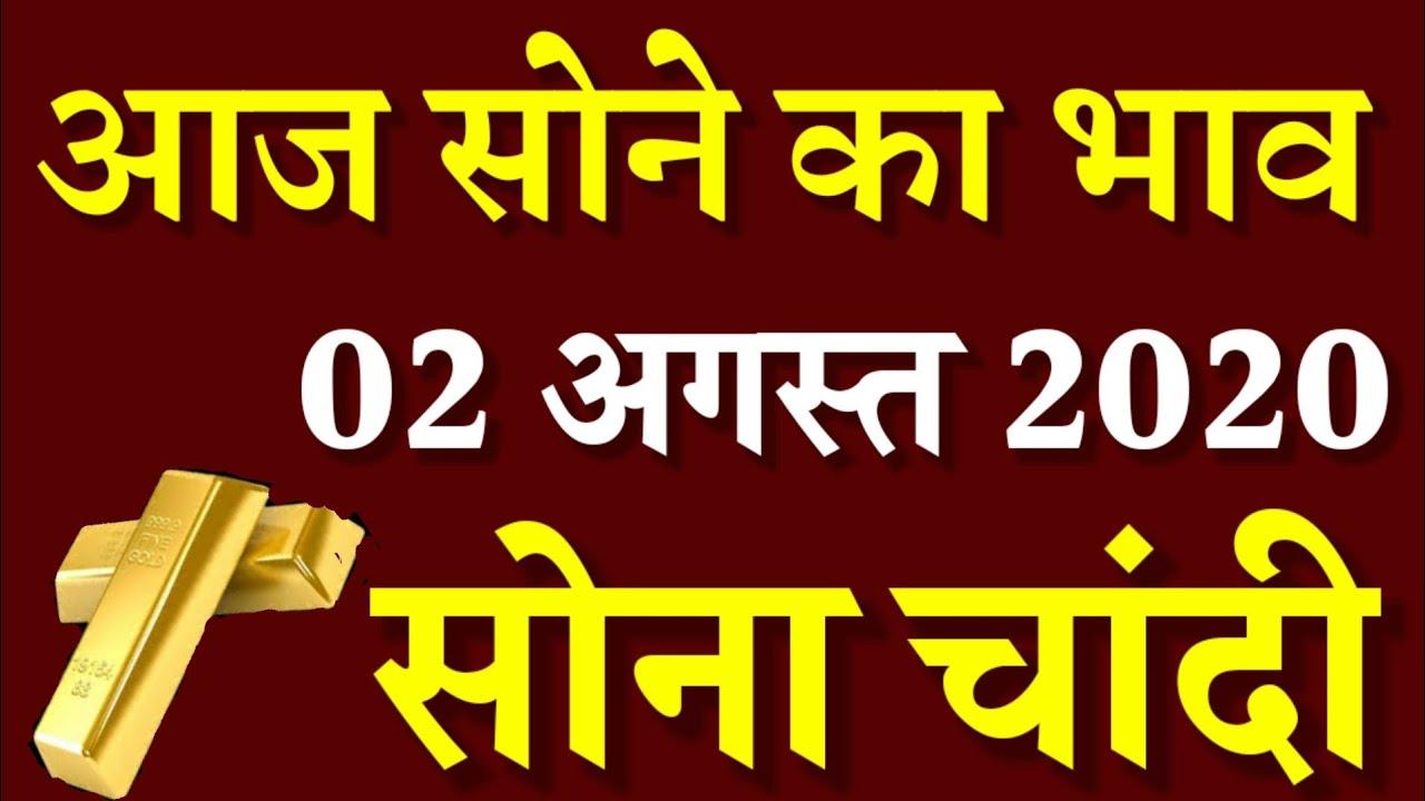 August Gold Price Sone Ka Bhav Aaj