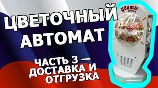 Торговый автомат для продажи живых цветов, доставка во все регионы России(Цветомат — торговый автомат по продаже цветов. Подготовка к отгрузке и доставка оборудования осуществляет..., 2015-03-12T20:11:08.000Z)